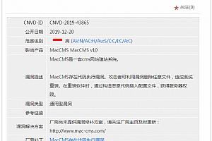 苹果CMS漏洞修复 对SQL远程代码注入及任意文件删除修补办法