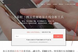 网页模板小偷网站源码