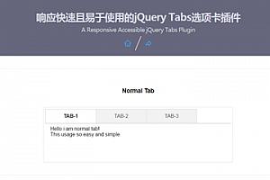 jQuery响应快速易于使用的Tabs选项卡特效源码